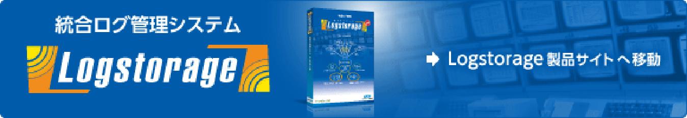 総合ログ管理システム Logstrage