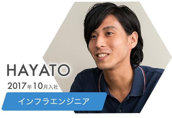 HAYATO 2017年10月入社 インフラエンジニア
